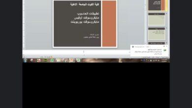 صورة هالة هادي منصور  مادة الحاسبات مايكروسوفت بور بوينت  مرحلة ثانية قسم العربي