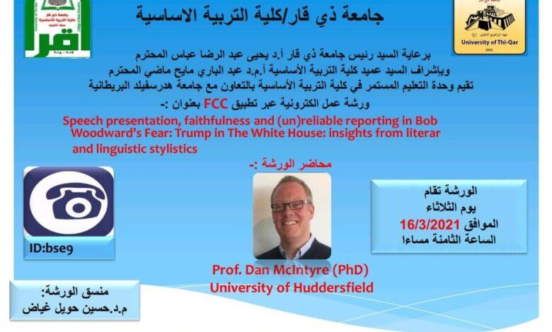 صورة كلية التربية الاساسية في جامعة ذي قار تنفتح على الجامعات العالمية وتتعاون مع جامعة هدرسفيلد البرطانية