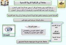 صورة عميد كلية التربية الاساسية جامعة ذي قار يقيم ورشة علمية الكترونية لكلية الحاسبات والرياضيات جامعتنا