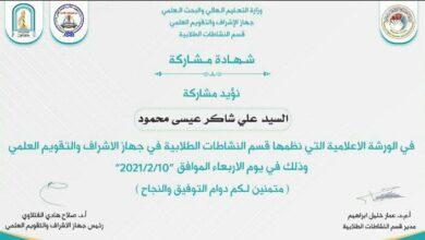 صورة مشاركة شعبة الاعلام والعلاقات العامة / جامعة الكفيل في الورشة الالكترونية