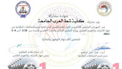 صورة مشاركة كلية شط العرب الجامعة في المهرجان الأول للفيلم القصير الإلكتروني