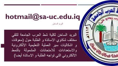 صورة البريد الساخن لكلية شط العرب الجامعة