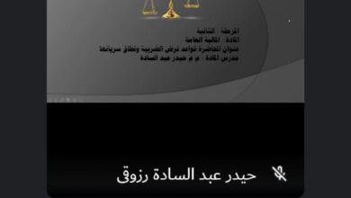 صورة قسم القانون المرحلة :الثانية عنوان المحاضرة :قواعد فرض الضريبة وأساس نطاقها مدرس المادة :حيدر عبد السادة
