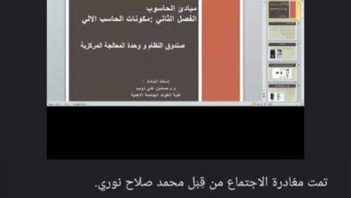 صورة محاضرة الحاسوب للمرحلة الاولى للدراسة الصباحية  م.م حسنين علي ذويب