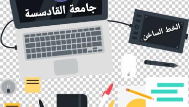 صورة عناوين البريد الالكتروني الساخن لجامعة القادسية وكلياتها