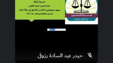 صورة محاضرة اصول البحث القانوني  للمرحلة الثالثة
