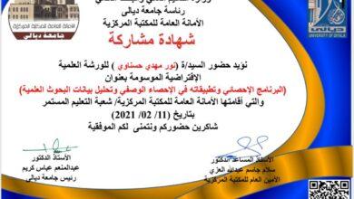 صورة حضرت المدرس المساعد نور مهدي حسناوي التدريسية في كلية الصيدلة