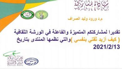 صورة حصلت الدكتورة ورود وليد حمود الصراف التدريسية في قسم الاعلام