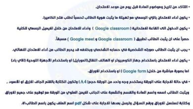 صورة التعليمات الامتحانية من وحدة التعليم الالكتروني في كلية الطوسي الجامعة