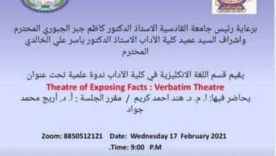 صورة كلية الآداب بجامعة القادسية تقيم ندوة علمية حول مسرح كشف الحقائق : مسرح التلقين انموذجا