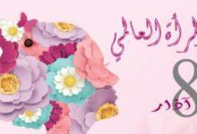 صورة تهنئة بمناسبة يوم المرأة العالمي  :