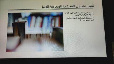 صورة ماده القانون الدستوري مرحله اولى