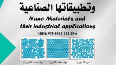 صورة مركز البحوث والدراسات والنشر بالتعاون مع جمعية الليزر العراقية يصدر كتابا جديدا في المواد النانوية وتطبيقاتها الصناعية .
