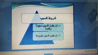 صورة محاضرة القضاء الإداري المرحلة الثالثة  الدراسة المسائية  عنوان المحاضرة عيب السبب م.م رسل باسم