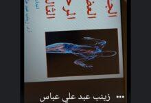صورة محاضرة الفسلجة للدراسة الصباحية للمرحلة الثالثة  ا.د زينب عبد علي