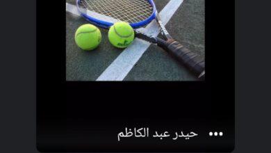 صورة محاضرة التنس الارضي للمرحلة الثالثة  م.د حيدر عبدالكاظم