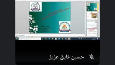 صورة محاضرة كرة اليد للمرحلة الثانية شرح قانون كرة اليد المادة الثالثة  م.د حسين فايق