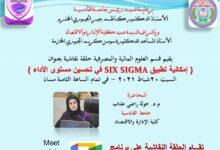 صورة كلية الادارة والاقتصاد بجامعة القادسية تقيم حلقة نقاشية بعنوان امكانية تطبيق six sigma في تحسين الاداء