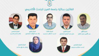 صورة حفل تكريم الفائزين بجائزة الباحث العلمي الاكاديمي العراقي