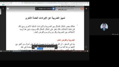 صورة الضرائب قسم القانون الاستاذ حيدر عبد السادة