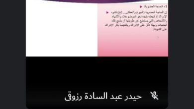 صورة القسم :القانون المرحلة: الرابعة عنوان المحاضرة :تأثير الإدراك على الشهادة مدرس المادة :م. م حيدر عبد السادة