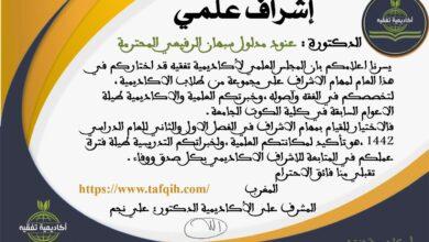 صورة المجلس العلمي لأكاديمية تفقيه يختار الدكتورة عنود مدلول سبهان الرفيعي لمهمة الإشراف على طلبته .