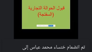 صورة الأوراق التجارية المرحلة الرابعة مسائي م. م. عباس نعمه محسن الساعة ٢ ظهرا