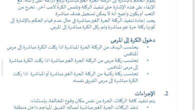 صورة محاضرة كرة القدم المرحلة الثالثة  م.د محمد عاشور