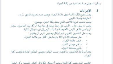 صورة كرة القدم للمرحلة الثالثة م.د محمد عاشور