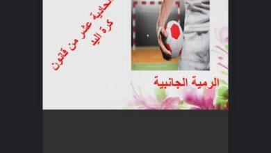 صورة محاضرة كرة اليد للمرحلة الثالثة م.د اسراء فاضل  م.م احمد حميد