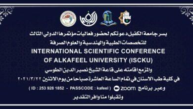 صورة يسر جامعة الكفيل دعوتكم لحضور فعاليات مؤتمرها الدولي الثالث للتخصصات الطبية والهندسية والعلوم الصرفة