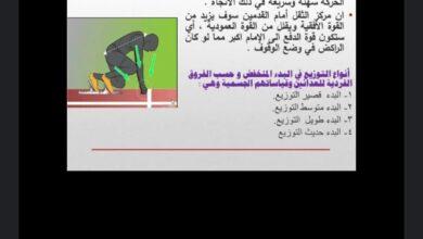صورة محاضرة الساحة والميدان للمرحلة الاولى البدء المنخفض وسباق ١٠٠م  م.د سعادة حسنين
