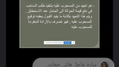 صورة الأوراق التجارية المرحلة الرابعة صباحي م. م. عباس نعمه محسن