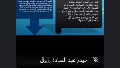 صورة قسم القانون مادة اصول البحث القانوني عنوان المحاضرة اسلوب كتابة البحث المدرس حيدر عبد السادة