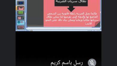 صورة المرحلة الثانية المالية العامة م.م رسل باسم