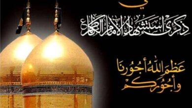 صورة تعزية كلية الكوت الجامعة بمناسبة ذكرى إستشهاد الإمام الكاظم (عليه السلام) :