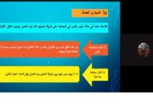 صورة محاضرة مادة القانون الدولي العام للمرحلة الثالثة قسم القانون الدراسة الصباحية بتاريخ 7-3-2021 اعداد وتقديد م.م محمد حافظ حمزة