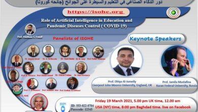 صورة دعوتكم لحضور وقائع المؤتمر العلمي الدولي للتثقيف الطبي (ISOHE )