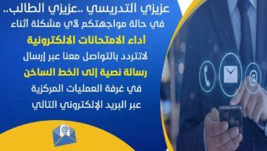 صورة كلية الشيخ الطوسي الجامعة تطلق البريد الالكتروني الساخن