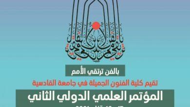 صورة دعوة مؤتمر دولي