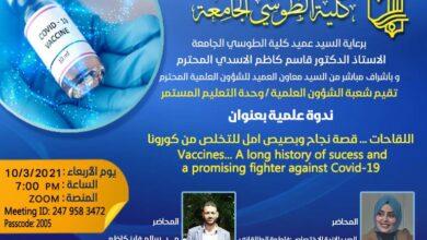 صورة كلية الطوسي الجامعة تقيم ندوة علمية بعنوان (اللقاحات… قصة نجاح وبصيص امل للتخلص من كورونا)
