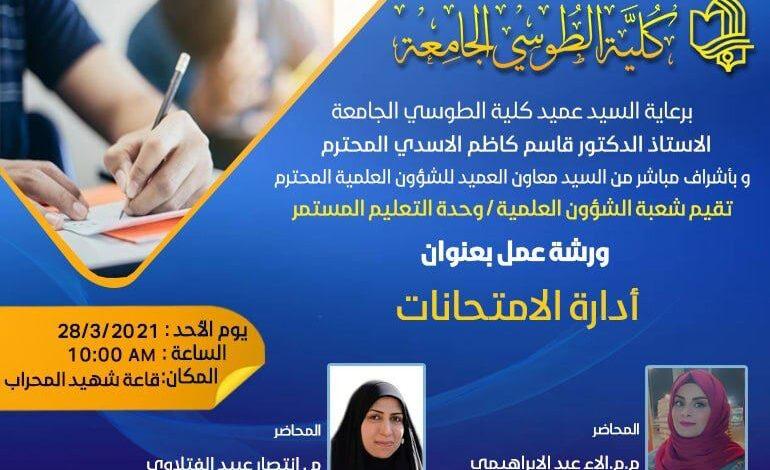 صورة ورشة عمل بعنون ( ادارة الامتحانات ) تقيمها كلية الطوسي الجامعة