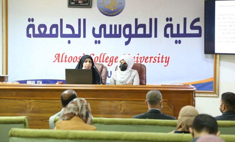 صورة أقامت وحدة التعليم المستمر في كلية الطوسي الجامعة ورشة عمل بعنون (ادارة الامتحانات)