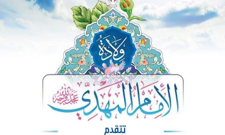 صورة تتقدم كلية الطوسي الجامعة تهنئة بمناسبة ولادة الامام المهدي عج