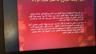 صورة مادة قانون العقوبات  المرحلة الثالثة  المحاضره الاعذار المخففه لجريمة القتل العمد 407  علي هادي فرحان