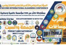 صورة جامعة البصرة تشارك في المؤتمر الدولي الثاني للتعليم الالكتروني