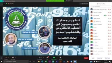 صورة ضمن سلسلة الورش الإلكترونية التي تنظمها كلية الرشيد الجامعة ( تطوير مهارات التدريسين في التعليم الالكتروني والتعليم المدمج)