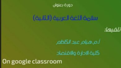 صورة كلية الصيدلة في جامعة القادسية تنظم دورة عن سلامة اللغة العربية الثانية