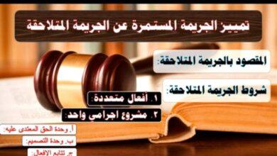 صورة محاضرة مادة قانون العقوبات – القسم العام-  م.م حيدر علي ارحيم