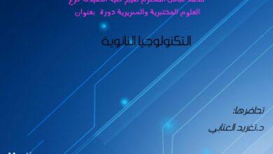 صورة كلية الصيدلة في جامعة القادسية تقيم دورة علمية عن التكنولوجيا النانوية